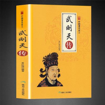 历史人物传记中国帝王--武则天传政治家中国历一个正统的女皇帝隋唐五代十国中国通史人物传记正版书籍1123