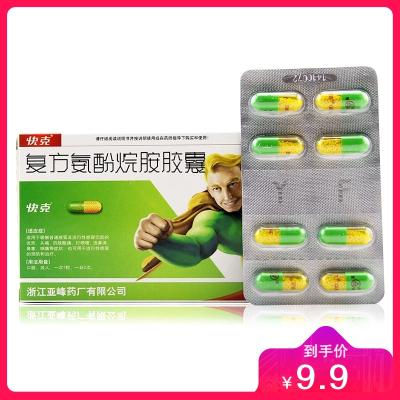 快克 复方氨酚烷胺胶囊 16粒/盒 发热头痛四肢酸痛 打喷嚏流鼻涕鼻塞咽喉疼痛 流行性感冒药