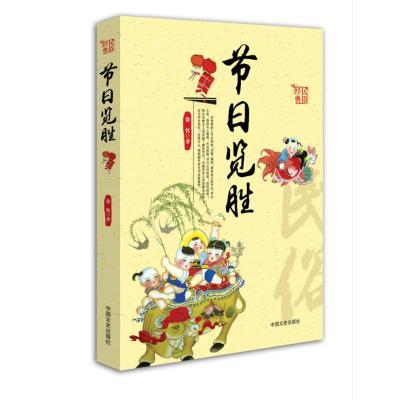 正版书籍 节日揽胜(中国民俗文化丛书) 9787503457555 中国文史出版社