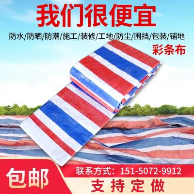 三色彩條布防曬加厚防雨布工程戶外遮陽防塵塑料油布雨棚篷布 2米寬X5米長【雙面覆膜】