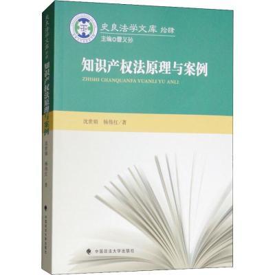 知識產權法原理與案例