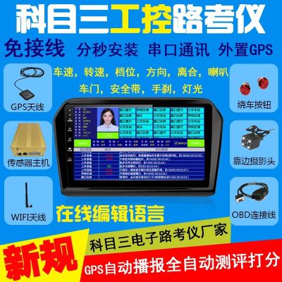 2019新款路考仪科目三模拟器新规科二电子路考闪电客驾考教练GPS全自动 工业机版路考仪