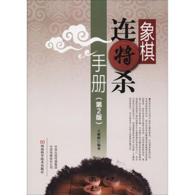 象棋連將殺手冊(D2版)9787534992018河南科學技術出版社