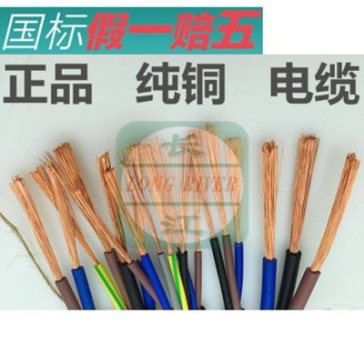 幫客材配 冷鏈材配 纜牛信號線 RVV4*0.75 家裝工裝電線 5圈起售 重慶主城送貨上門 其他區域貨運部自提