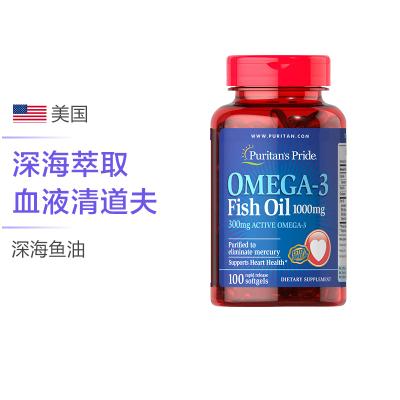 Puritan's Pride 普丽普莱 Omega-3深海鱼油胶囊 100粒/瓶 美国进口 100克
