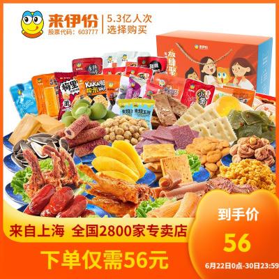 來伊份放肆聚吃禮盒零食大禮包1290g(58小包)女紅小吃超大一箱女生T