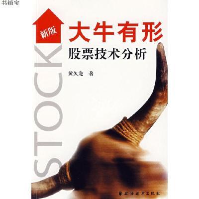 新版大牛有形股票技術分析9787547600115黃久龍 著上海遠東出版