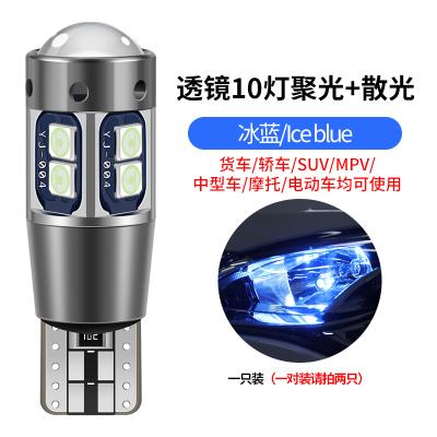 T10示寬燈冰藍汽車led小燈泡改裝高亮led小燈聚光超亮日間行車燈 超亮透鏡款冰藍(單個價) 單支裝