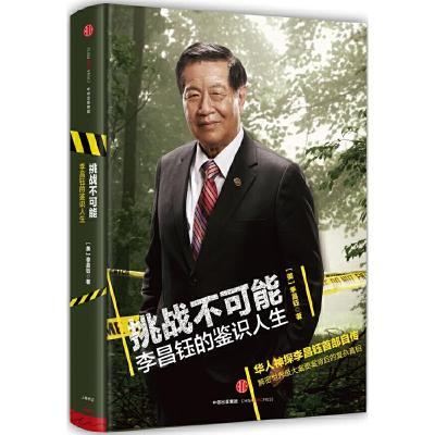正版 挑战不可能:李昌钰的鉴识人生 中信出版社 李昌钰 9787508654874 书籍