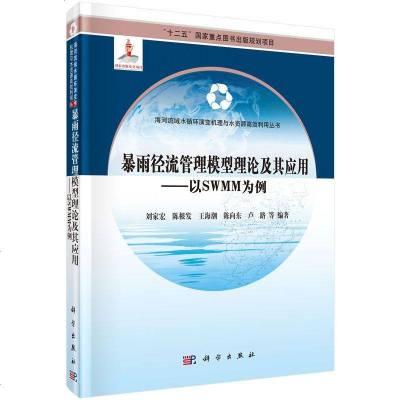 正版现货 暴雨径流管理模型理论及其应用——以SWMM为例 刘家宏 等 9787030455703 科学出版社