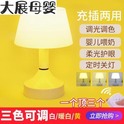 台灯卧室床头充电式小夜灯婴儿喂奶护眼节能遥控月子哺乳睡眠夜光 充电台灯-三色可调+遥控器