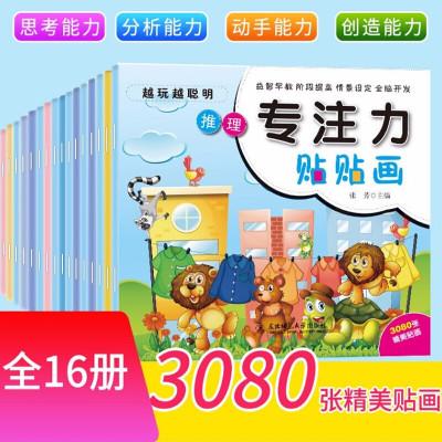随机发4本儿童专注力训练贴纸书 3-6岁宝宝全脑开发聪明贴贴画培养孩子反复粘贴玩具书幼儿学前玩出来的益智专注力训练游戏书