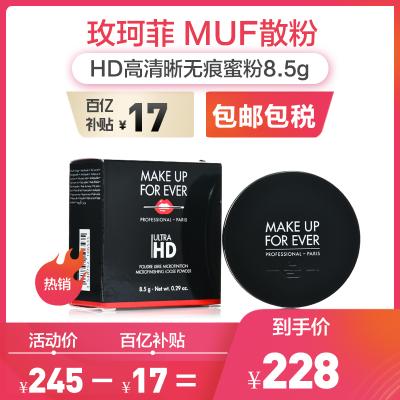 玫珂菲(MAKE UP FOR EVER)MUF散粉 HD高清晰无痕蜜粉8.5g 遮瑕控油 无痕妆感