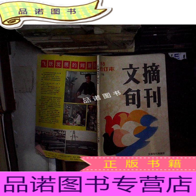 正版九成新文摘旬刊 1988 下冊 合訂本