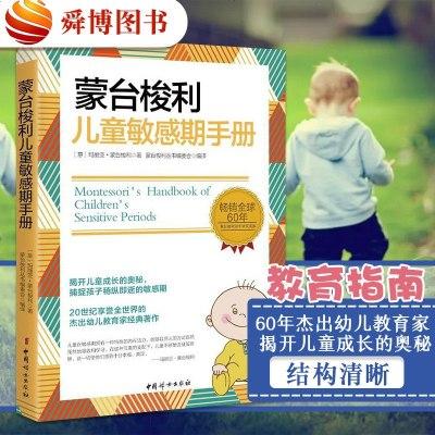 正版 蒙臺梭利兒童 期手冊 家庭教育兒童早教方式蒙氏幼兒教育法 幼兒教育家指導用書揭開兒童成長的奧秘孩子成長書