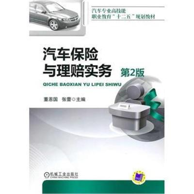 全新正版 汽车保险与理赔实务(第2版)