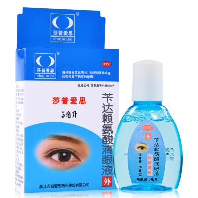 莎普愛思 達芐賴氨酸滴眼液 5ml 早期老年白內障 眼藥水 滴眼液