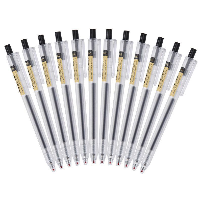 晨光(M&G)AGP87901按动中性笔 12支/盒 0.5mm磨砂杆中性笔水性笔签字笔 碳素笔水笔 蓝色