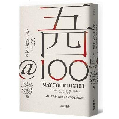 正版 五四@100:文化,思想,歷史 聯經出版