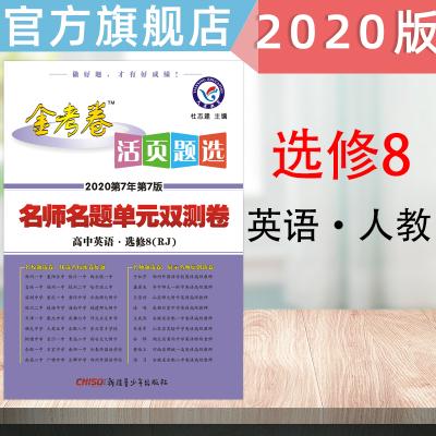 2020金考卷活頁題選英語選修8RJ人教版選修八名師名題單元雙測卷