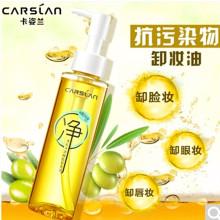 卡姿兰卸妆油清肌净源橄榄卸妆油 抗污染深层清洁卸妆油