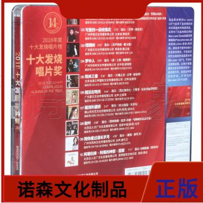正版藍光碟 2018十大發燒唱片精選 藍光CD 1CD