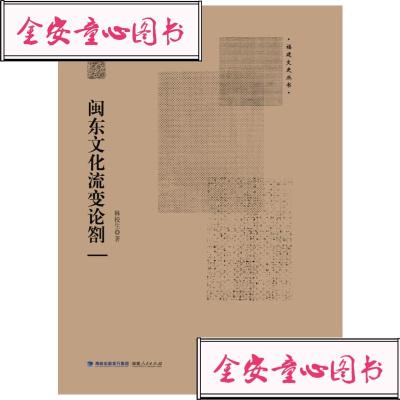 【單冊】閩東文化流變論劄/福建人民出版社
