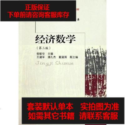 【二手8成新】经济数学 9787565406157