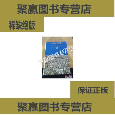 正版9层新 原版日本日文 日本の地理 原色学習ワイド図鑑 渡部ひろし 學習研究社