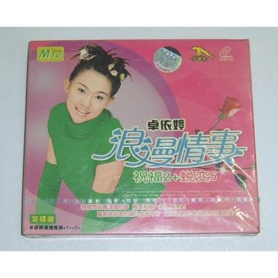 正版 卓依婷 浪漫情事 祝福2+蜕变5 VCD