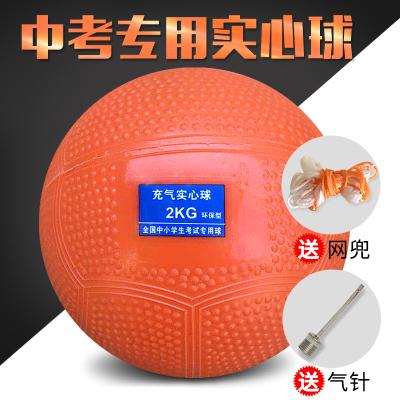 充气实心球中考男女专用2kg铅球初中学生体育标准1公斤两千克
