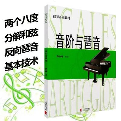 音阶与琶音 正版音阶和弦与琶音钢琴书 2018年新版上海教育钢琴初学者入教程钢琴教材 钢琴基础音阶书 护眼式大排版
