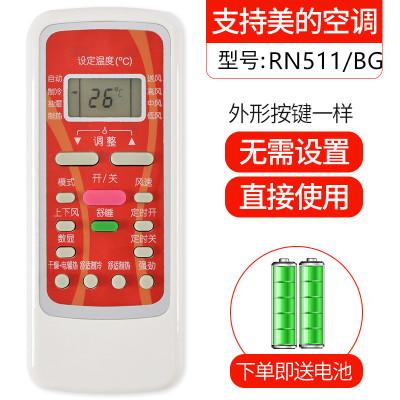 關樂萬能通用 Midea/ 美的空調遙控器冷俊星勁弧掛機柜機中央空調 RN511/BG