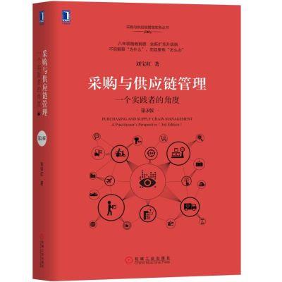 采購與供應鏈管理:一個實踐者的角度(第3版) 劉寶紅 著 經管、勵志 文軒網