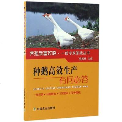 种鹅高效生产有问*答 高效养鹅技术书籍 蛋孵化技术 种鹅杂交生产和人工授精 种鹅饲养 种鹅场废弃物处理疫病防控技术畜