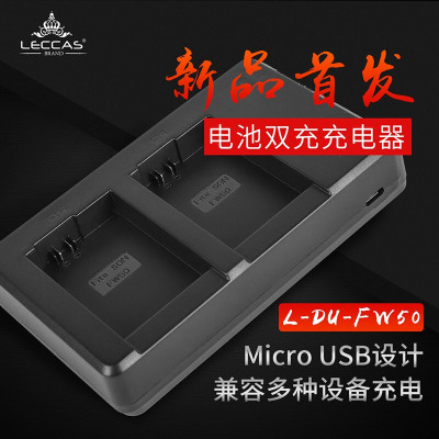 數魅NP-FW50 電池雙充電器 雙充 適合微單數碼相機a7r2 a7m2 a7s2 A7 A6000 A6400等