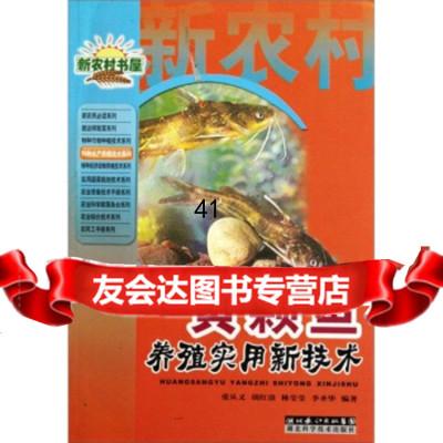 【99】黃顙魚養殖實用新技術97835225689張從義等,湖北長江出版集團,湖 9787535225689