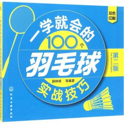 一學就會的100個羽毛球實戰技巧(D2版)