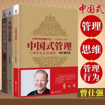 减3元 曾仕强中国式管理全集+中国式思维+中国式管理行为全3本 十周年纪念珍藏版 企业管理书籍一般管理学 中国式