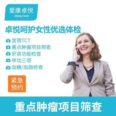 愛康國賓(ikang)健康體檢 體檢卡 卓悅呵護女性優選體檢 男女通用