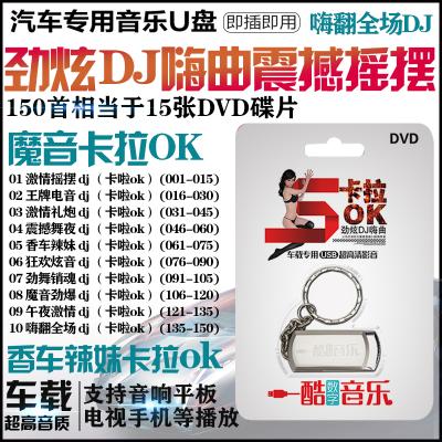 卡拉OK勁炫DJ嗨曲電音DJ舞曲汽車載U盤DJ嗨曲車用USB勁舞視頻MP4