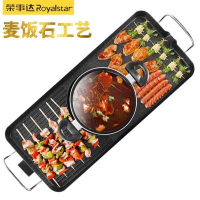 荣事达(Royalstar)电火锅家用电烤盘韩式无烟烧烤炉刷涮烤一体火锅多功能烤肉锅 大号款