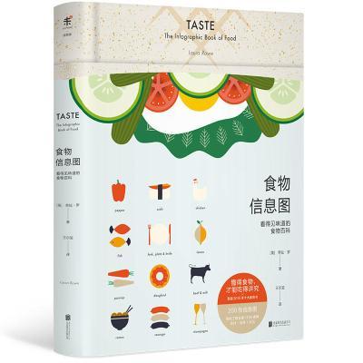 食物信息图 : 看得见味道的食物百科