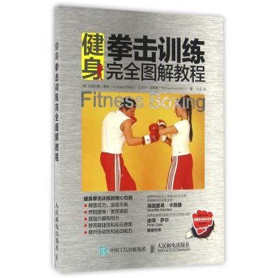 健身拳擊訓練完全圖解教程