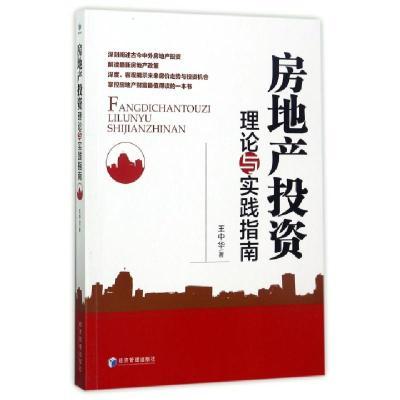 房地產投資理論與實踐指南王中華9787509650042