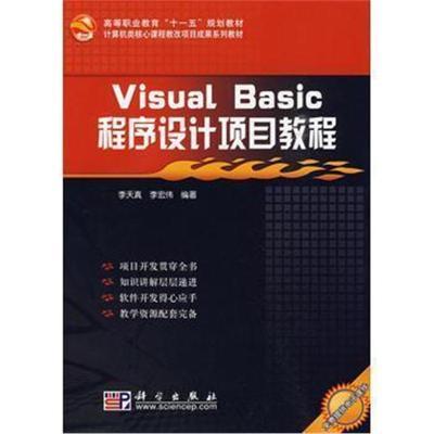 正版书籍 Visual_Basic程序设计项目教程 李天真,李宏伟 9787030246035 科