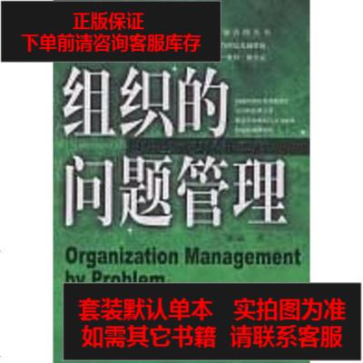 【二手8成新】組織的問題管理 9787111154365