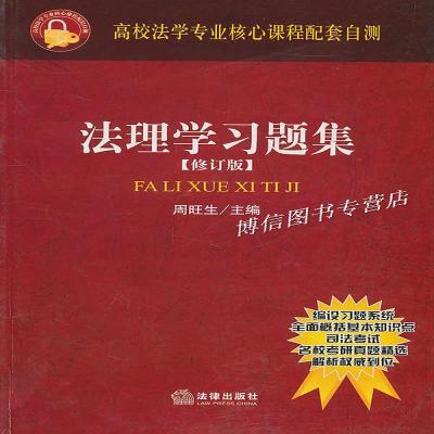 正版法理学习题集(修订版)/周旺生著/法律出版社法律出版社周旺生