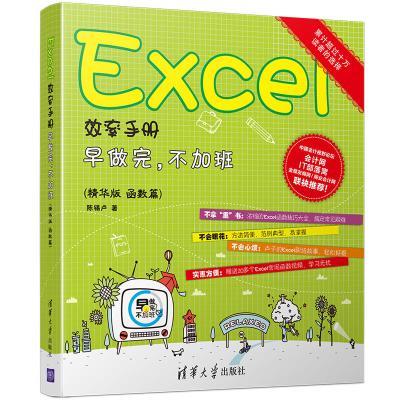 Excel效率手冊 早做完,不加班(精華版 函數篇)