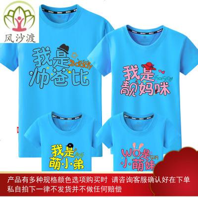 抖音亲子装夏装潮短袖T恤一家三口装母女母子装洋气纯棉图片件数为展示